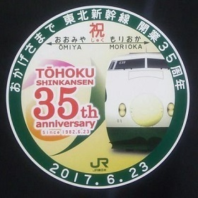 tohokushinkannsen35th.jpg
